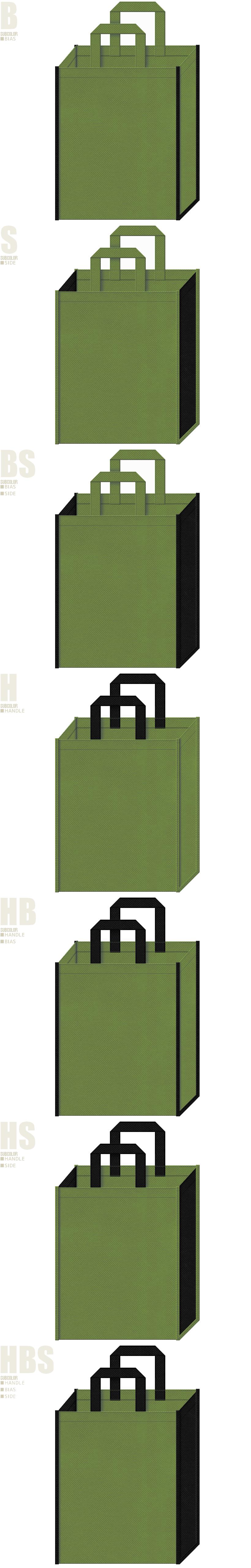 瓦・武道・剣道・書道・水墨画・和風催事・お城イベントにお奨めの不織布バッグデザイン:草色と黒色の配色7パターン