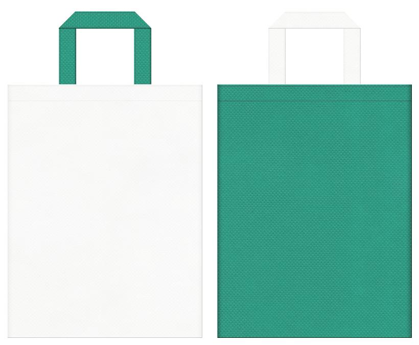 不織布バッグの印刷ロゴ背景レイヤー用デザイン:オフホワイト色と青緑色のコーディネート:ミント系のクールなイメージでデンタル用品、クーラー等の家電製品の販促イベントにお奨めです。