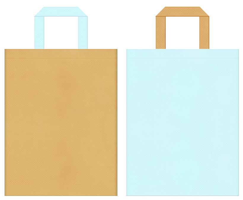 不織布バッグのデザイン:薄黄土色と水色のコーディネート