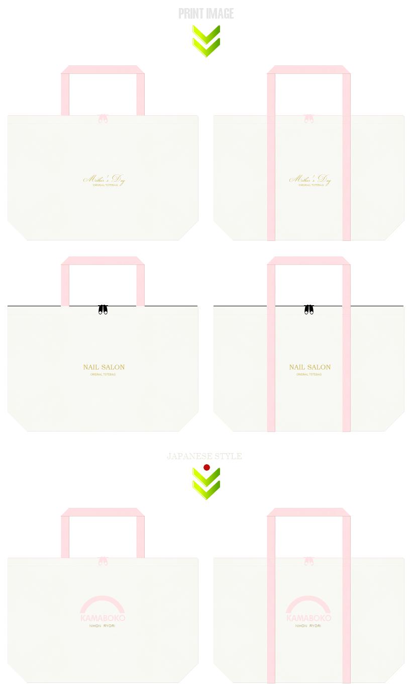 オフホワイト色と桜色の不織布ショッピングバッグのコーデ:母の日ギフトにお奨めの配色です。