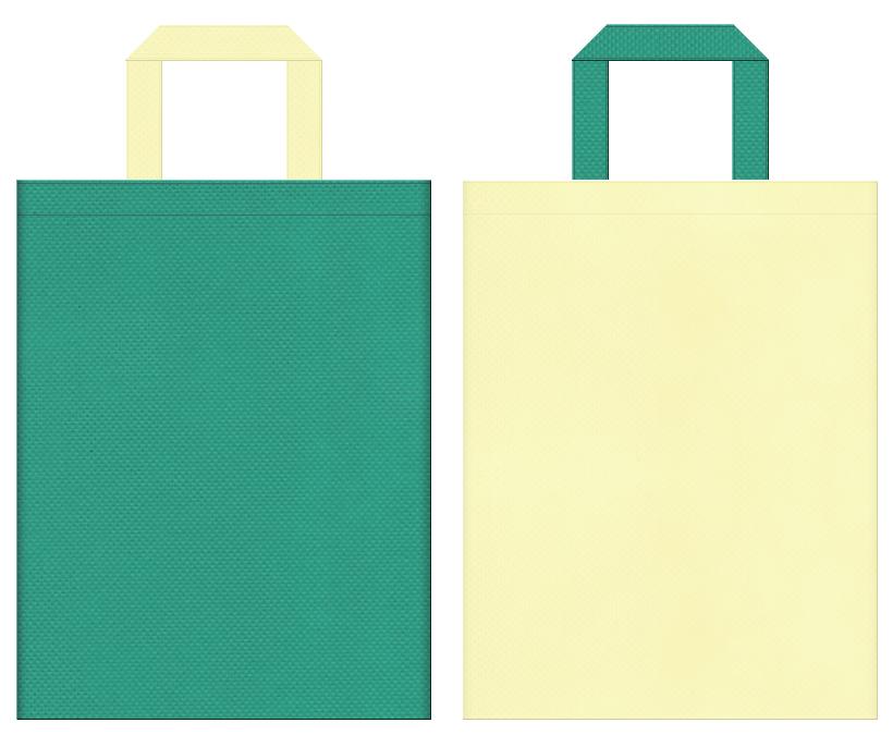 医療施設・福祉施設・介護施設・石鹸・洗剤・バス用品・お掃除用品・家庭用品の販促イベントにお奨めの不織布バッグデザイン:青緑色と薄黄色のコーディネート