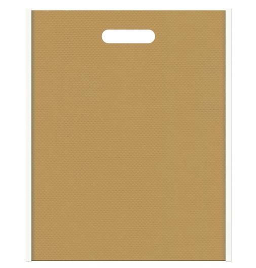 不織布小判抜き袋 メインカラーをマスタード色に、サブカラーをオフホワイト色に