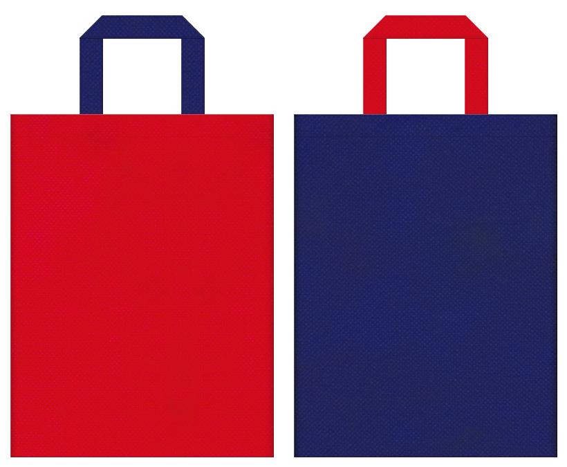 夏祭り・縁日・法被・花火大会・金魚すくい・サマーイベント・国旗・アメリカ・イギリス・フランス・海外旅行・トラベルバッグ・語学教室・レッスンバッグにお奨めの不織布バッグデザイン:紅色と明るい紺色のコーディネート