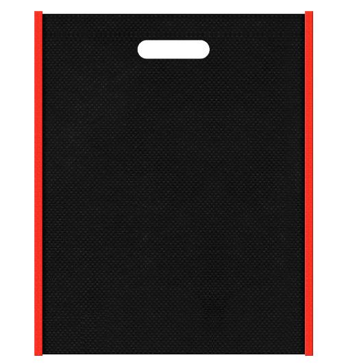 不織布バッグ小判抜き メインカラー黒色とサブカラーオレンジ色