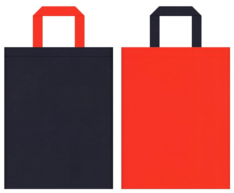 アリーナ・ユニフォーム・シューズ・アウトドア・スポーツイベントにお奨めの不織布バッグデザイン:濃紺色とオレンジ色のコーディネート