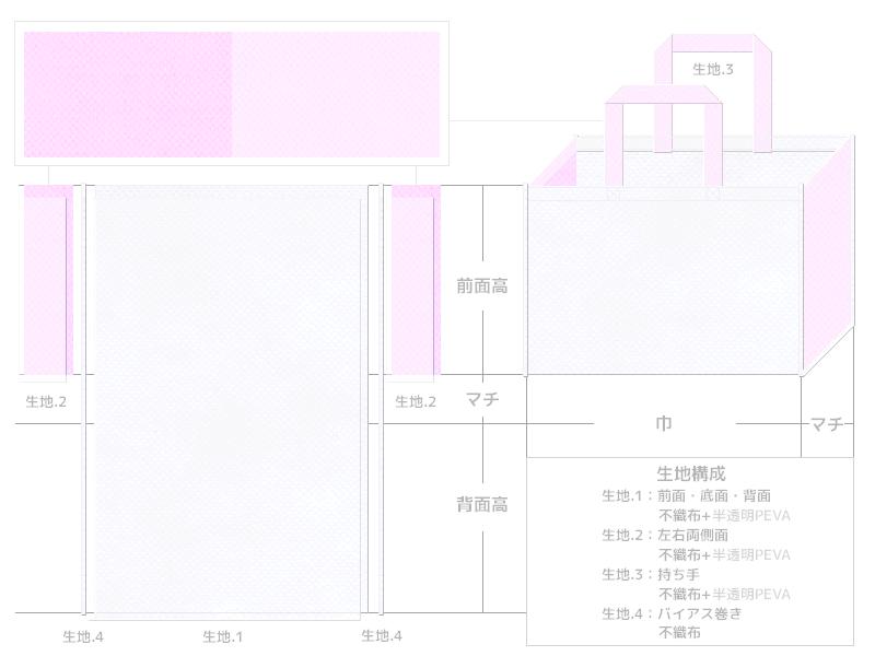 オープンキャンパスのバッグにお奨めの不織布バッグデザイン(パステルカラー・看護学部・介護・福祉):白色とパステルピンク色の不織布に半透明フィルムを加えたカラーシミュレーション