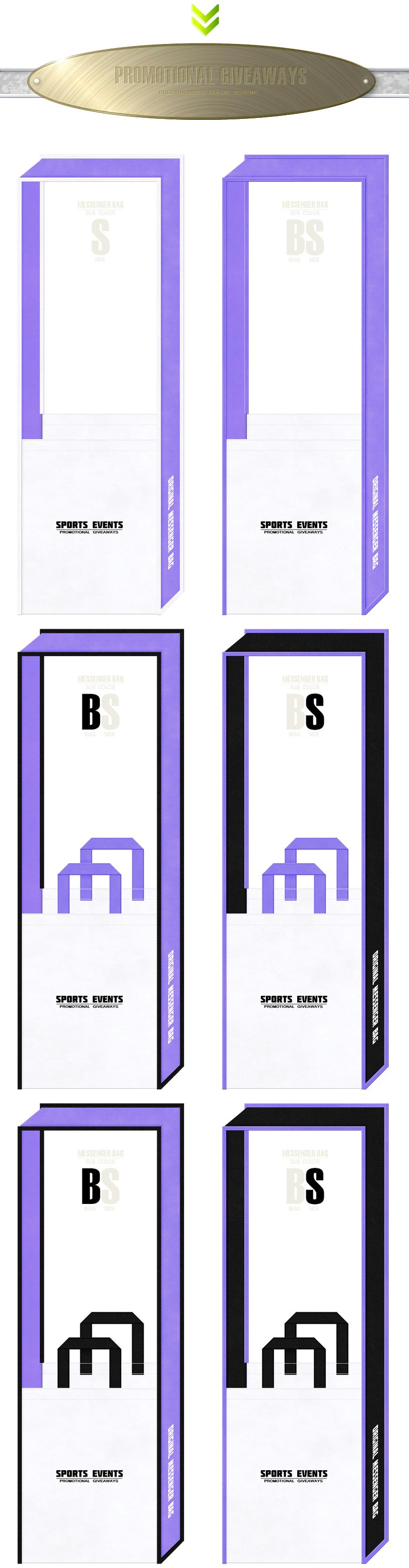 白色と薄紫色をメインに使用した、不織布メッセンジャーバッグのカラーシミュレーション:スポーツイベントのノベルティ