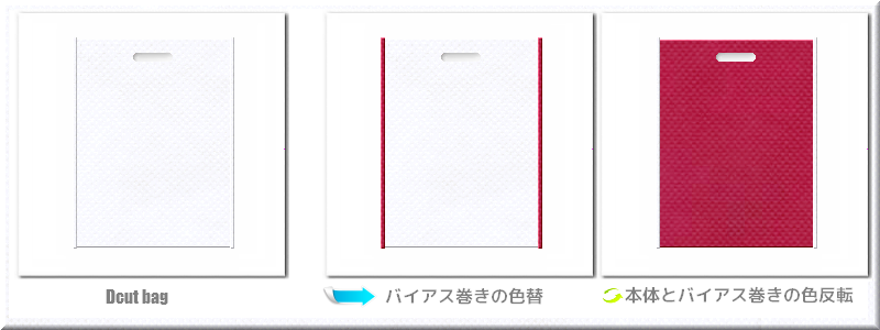 不織布小判抜き袋:不織布カラーNo.15ホワイト+28色のコーデ