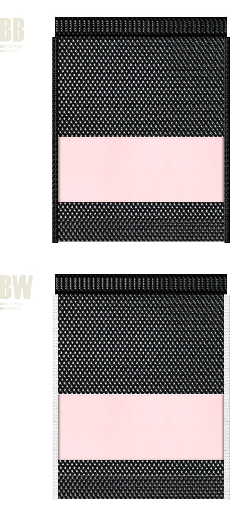 黒色メッシュと桜色不織布のメッシュバッグカラーシミュレーション:スポーツ用品・シューズバッグにお奨め