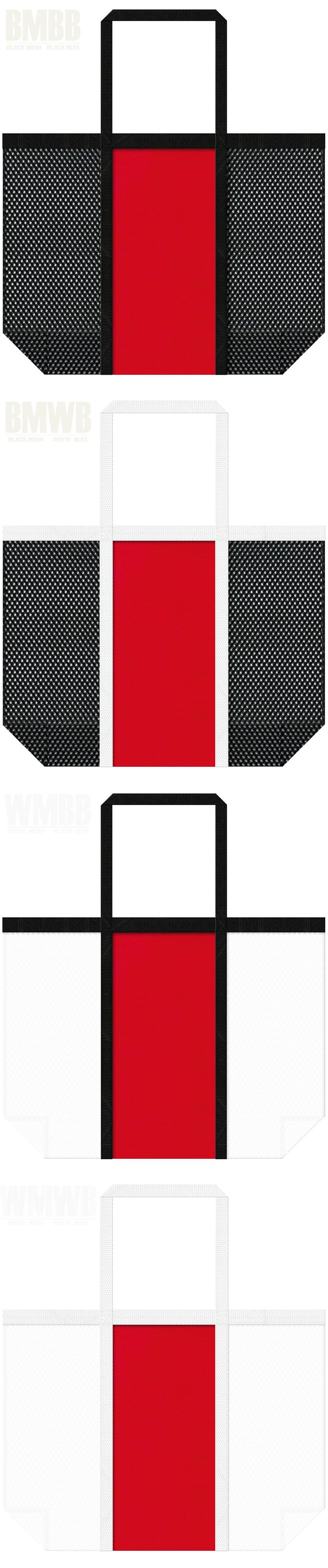 台形型メッシュバッグのカラーシミュレーション:黒色・白色メッシュと紅色不織布の組み合わせ