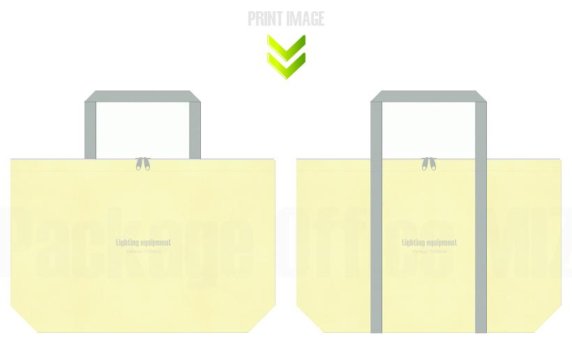 薄黄色とグレー色の不織布バッグデザイン例:照明器具の展示会用バッグ