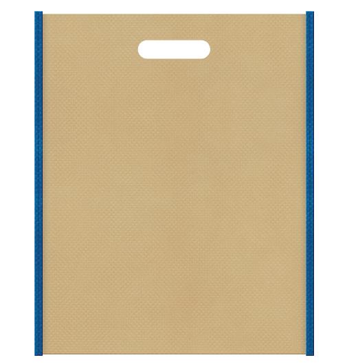 不織布小判抜き袋 メイン色カーキ色、サブカラー青色