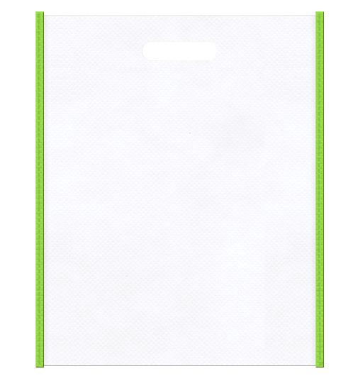 エコセミナーの資料配布用にお奨めの不織布小判抜き袋のデザイン:メインカラー白色、サブカラー黄緑色