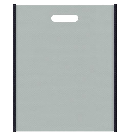 不織布バッグ小判抜き メインカラー濃紺色とサブカラーグレー色の色反転