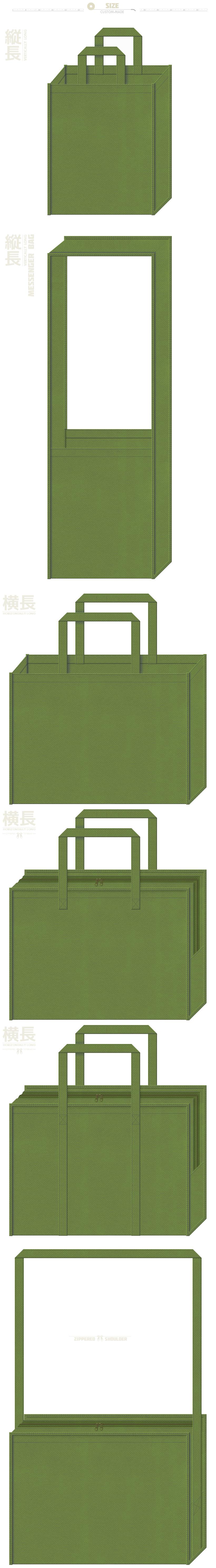 草色の不織布バッグにお奨めのイメージ:焼酎・白ワインボトル・オリーブオイル・バジルソース・書展・水墨画・抹茶・青汁・クロレラ・山椒・わさび・水草・苔