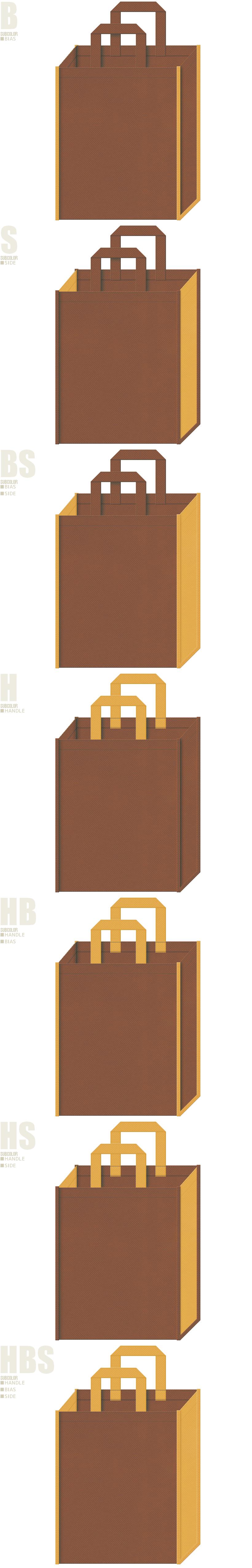 住宅展示場・ログハウス・木製インテリアの展示会用バッグ、ベーカリーショップのショッピングバッグにお奨めです。茶色と黄土色、7パターンの不織布トートバッグ配色デザイン例。