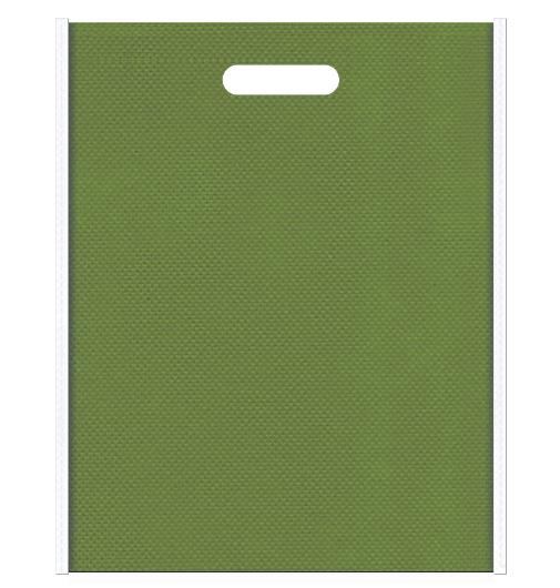 不織布バッグ小判抜き メインカラー草色とサブカラー白色