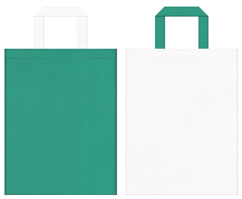 不織布バッグの印刷ロゴ背景レイヤー用デザイン:青緑色とオフホワイト色のコーディネート:ミント・クールなイメージで、デンタルイベントやランドリーバッグにお奨めの配色です。