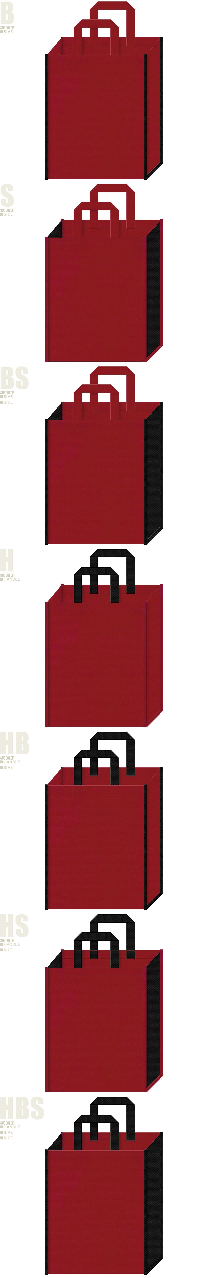 エンジ色と黒色、7パターンの不織布トートバッグ配色デザイン例。ピアノリサイタルのバッグノベルティにお奨めです。