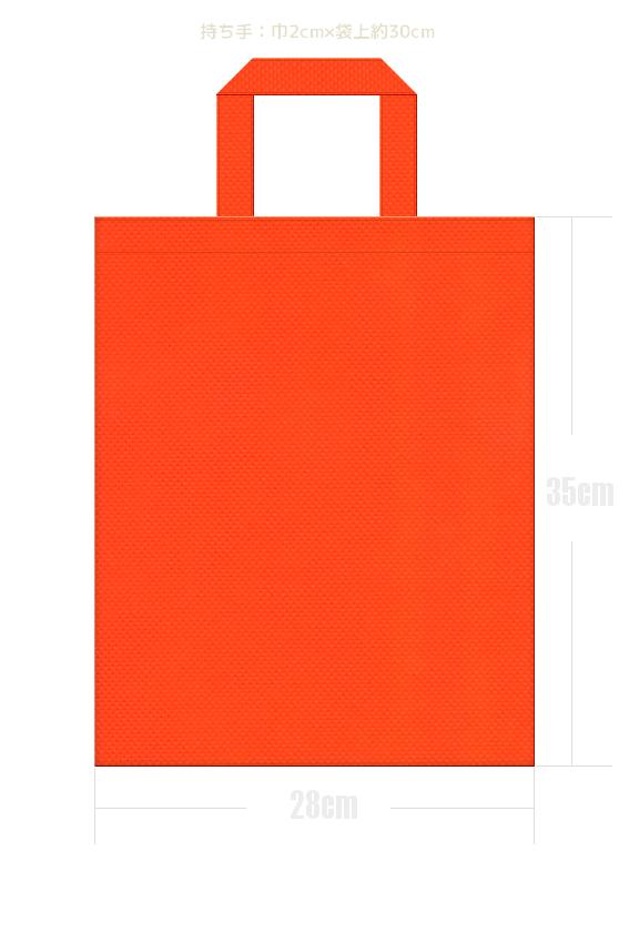 品番:A4-T-OR オレンジ色A4不織布バッグ