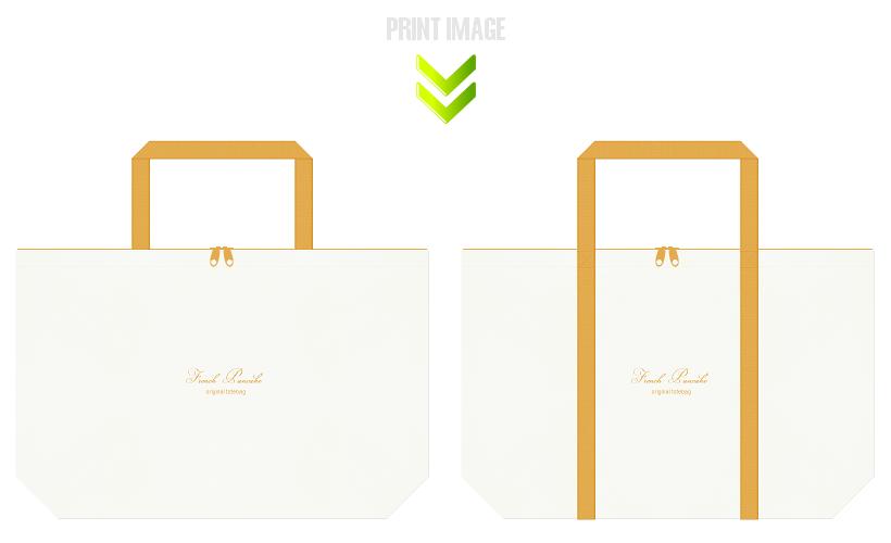 オフホワイト色と黄土色の不織布ショッピングバッグのコーデ:ベーカリーショップにお奨めの配色です。