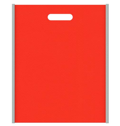 不織布バッグ小判抜き メインカラーグレー色とサブカラーオレンジ色の色反転