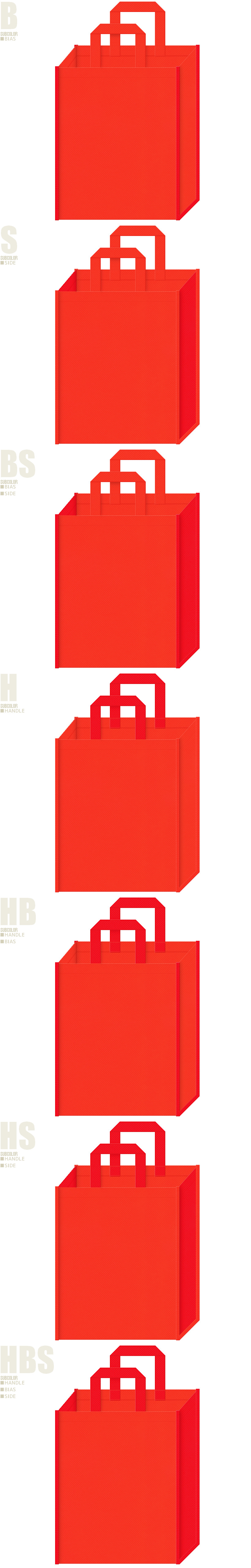オレンジ色と赤色-7パターンの不織布トートバッグ配色デザイン例