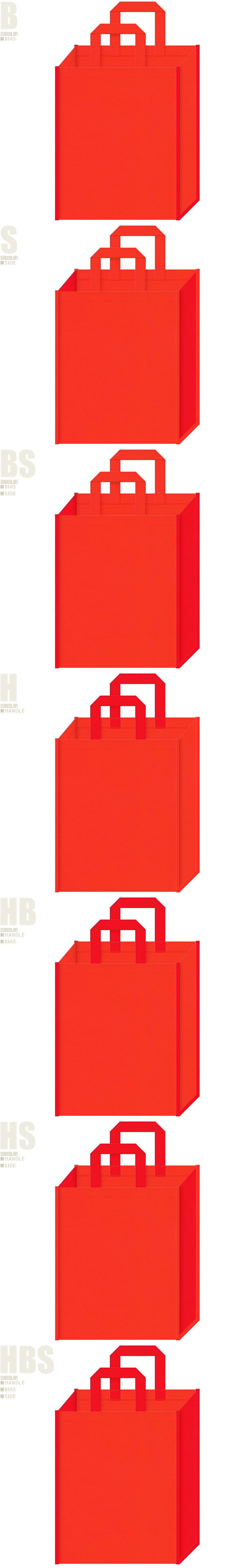 タバスコ・ラー油・サプリメント・太陽・エネルギー・暖房器具・スポーツ・キャンプ・バーベキュー・アウトドア・紅葉・観光・秋のイベントにお奨めの不織布バッグデザイン:オレンジ色と赤色の配色7パターン