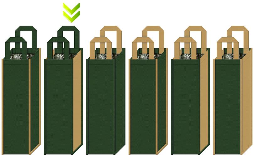 保冷リカーバッグのカラーシミュレーション:シャンパンの保冷バッグにお奨め(濃緑色と金黄土色)