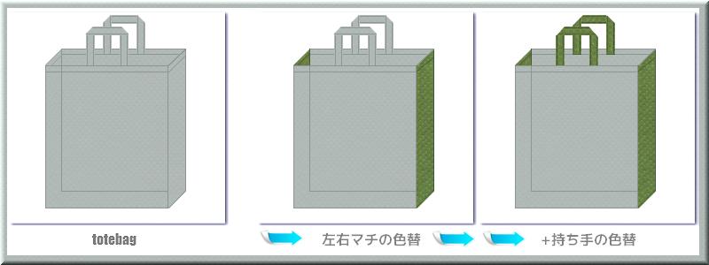 不織布トートバッグ:メイン不織布カラーNo.2グレー色+28色のコーデ