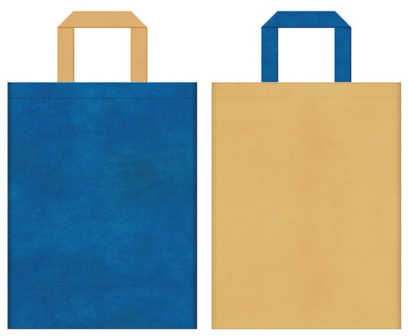 絵本・おとぎ話・テーマパーク・オンラインゲーム・ロールプレイングゲーム・ゲームのイベントにお奨めの不織布バッグデザイン:青色と薄黄土色のコーディネート