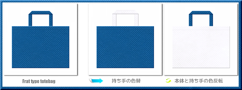 不織布マチなしトートバッグ:不織布カラーNo.28スポルトブルー+28色のコーデ