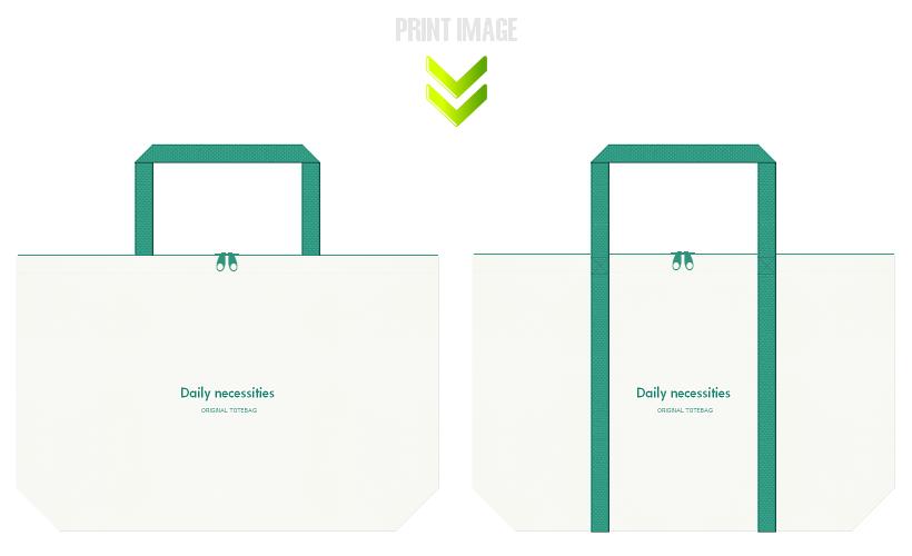 オフホワイト色と青緑色の不織布バッグのコーデ:日用品のショッピングバッグにお奨めの配色です。