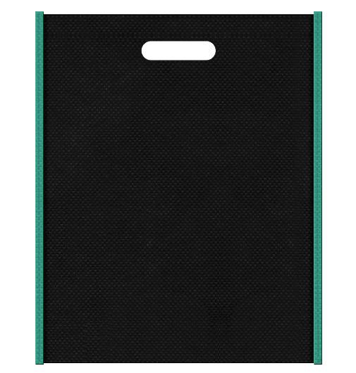 不織布バッグ小判抜き メインカラー黒色とサブカラー青緑色