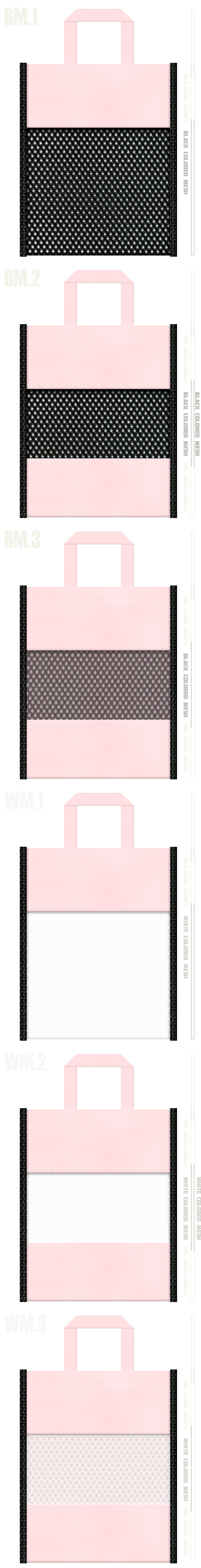 フラットタイプのメッシュバッグのカラーシミュレーション:黒色・白色メッシュと桜色不織布の組み合わせ