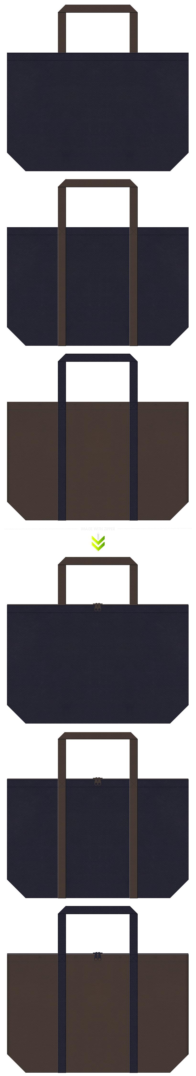 専門書・書店・秋冬ファッション・メンズファッション・デニム・ウェスタン・革製品・アクセサリー・廃屋・地下牢・迷路・ホラー・ミステリー・ACT・STG・FTG・ゲームの展示会用バッグにお奨めの不織布バッグデザイン:濃紺色とこげ茶色のコーデ