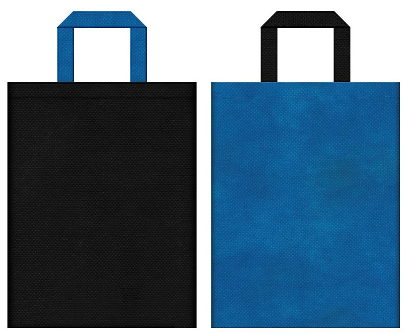 対戦型格闘ゲーム・水素自動車・AI・LED・電子部品・ドライブレコーダー・防犯カメラ・情報セキュリティのイベントにお奨めの不織布バッグデザイン:黒色と青色のコーディネート
