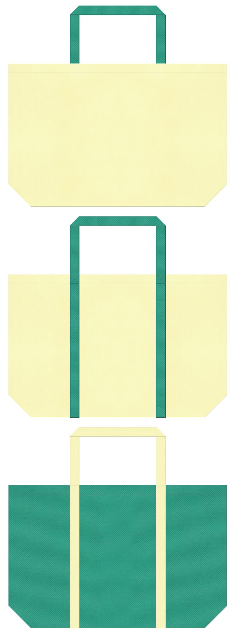 医療施設・福祉施設・介護施設・石鹸・洗剤・バス用品・お掃除用品・家庭用品の展示会用バッグにお奨めの不織布バッグデザイン:薄黄色と青緑色のコーデ