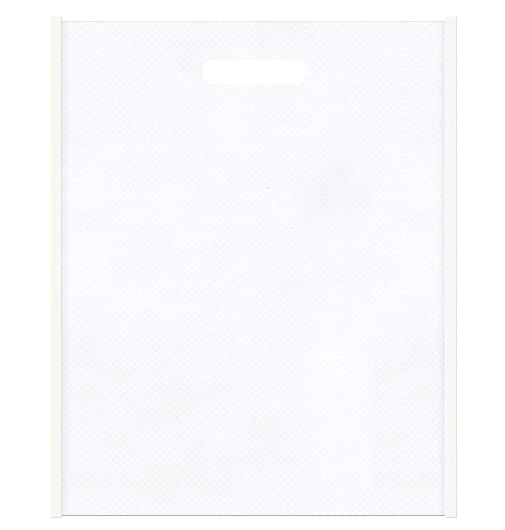 不織布小判抜き袋 メインカラー白色、サブカラーオフホワイト色