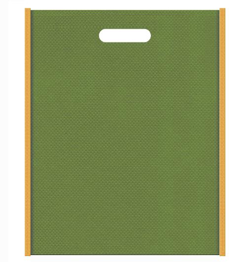 不織布小判抜き袋 3634のメインカラーとサブカラーの色反転