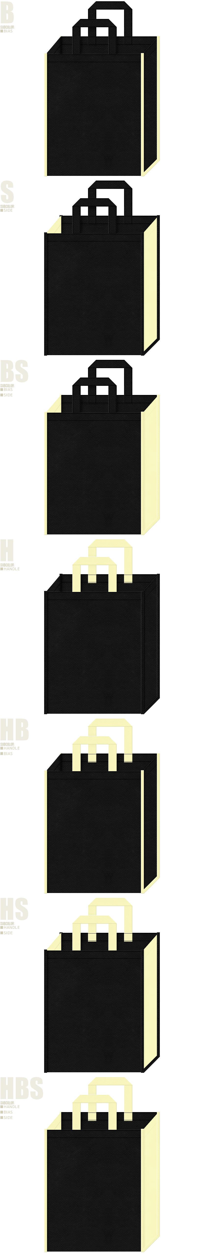 黒色と薄黄色、7パターンの不織布トートバッグ配色デザイン例。照明器具の展示会用バッグにお奨めです。