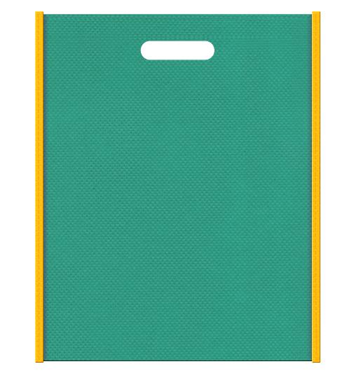 不織布バッグ小判抜き メインカラー青緑色とサブカラー黄色