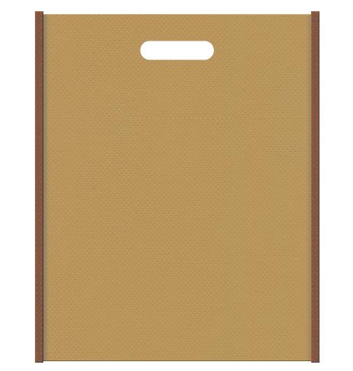 不織布小判抜き袋 メインカラーをマスタード色に、サブカラーを茶色に
