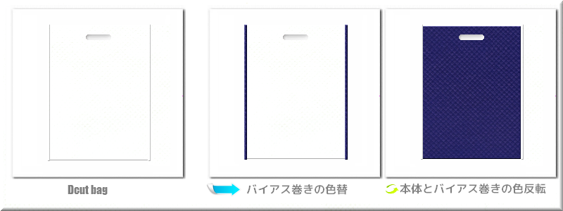 不織布小判抜き袋:不織布カラーNo.12オフホワイト+28色のコーデ