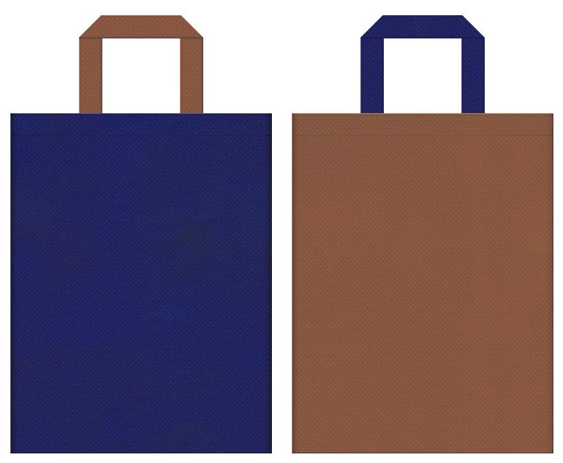 不織布バッグのデザイン:明るい紺色と茶色のコーディネート