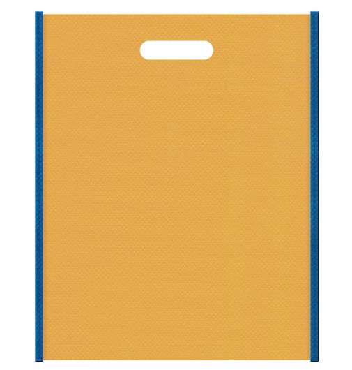不織布バッグ小判抜き メインカラー青色とサブカラー黄土色の色反転