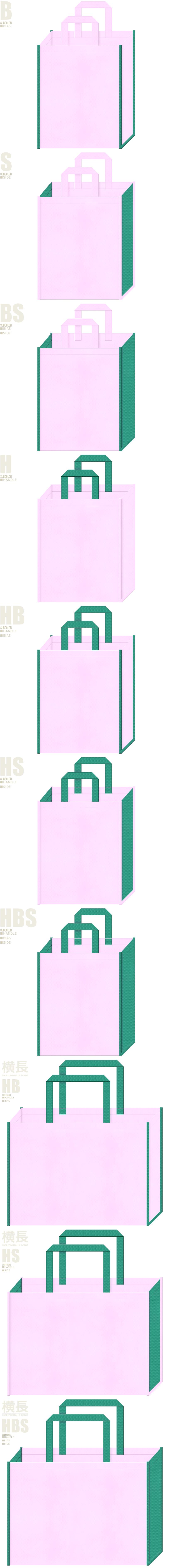 シャンプー・石鹸・洗剤・入浴剤・バス用品・お掃除用品・家庭用品の展示会用バッグにお奨めの不織布バッグのデザイン:明るいピンク色と青緑色の配色7パターン。