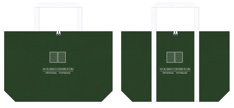 濃緑色・深緑色と白色の不織布バッグデザイン:住宅展示場のエコバッグ