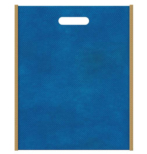 不織布バッグ小判抜き メインカラー青色とサブカラー金色系黄土色