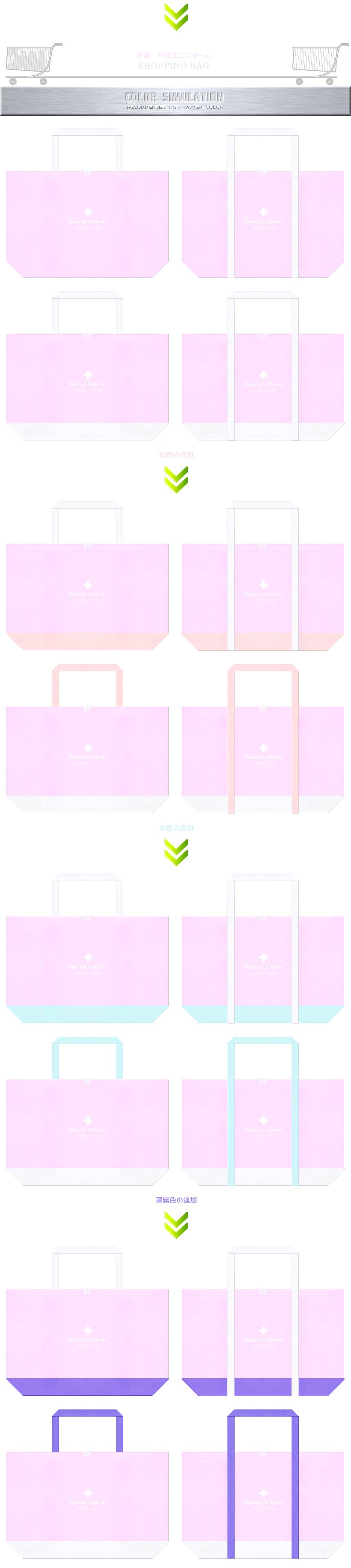パステルピンク色と白色をメインに使用した、ビジネスデザインの不織布ショッピングバッグのカラーシミュレーション:医療ユニフォーム・介護ユニフォームのショッピングバッグにお奨めです。